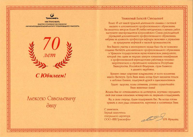 Поздравление директору с 50 летием в прозе