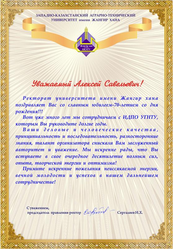 Поздравления директору центра творчества