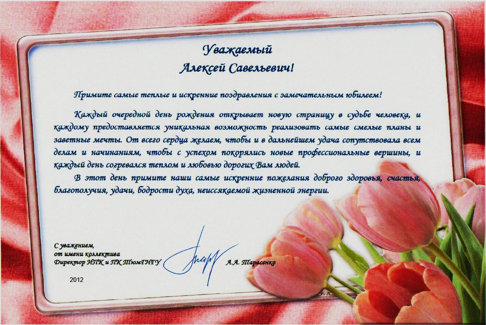 Как подписать открытку сотруднице в юбилейном
