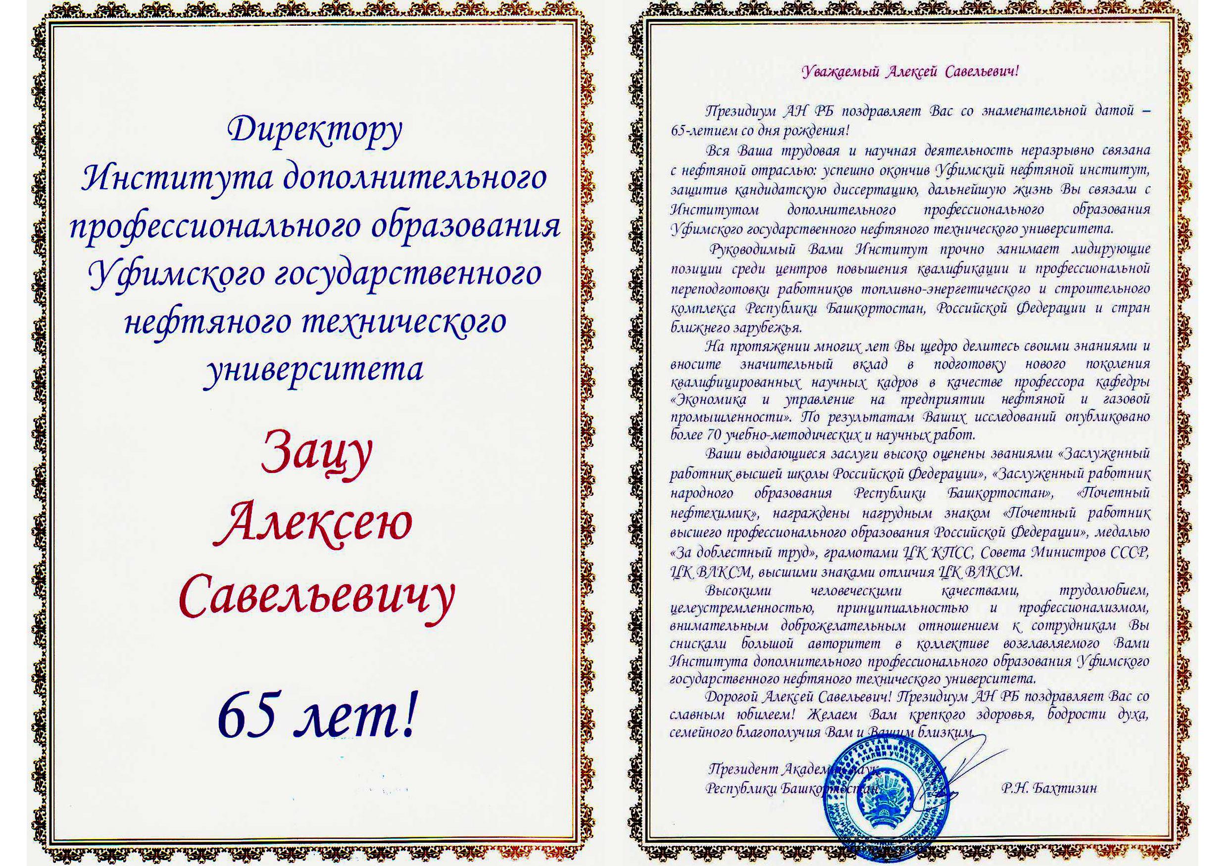 Поздравления директора на конференции